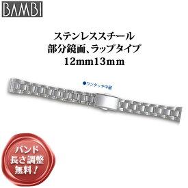 [月間優良ショップ受賞] BAMBI 時計バンド 腕時計 金属 メタル ベルト ステンレス バンビ レディース シルバー 12mm 13mm 金属 腕時計ベルト メタルブレス ブレスレット 時計バンド 交換 替え 腕時計用アクセサリー BSB5527S