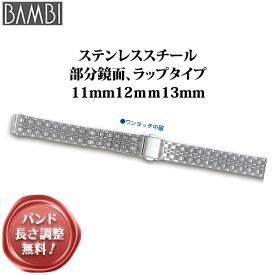 [月間優良ショップ受賞] BAMBI 時計バンド 腕時計 金属 メタル ベルト ステンレス シルバー 11mm 12mm 13mm バンビ レディース 金属 腕時計ベルト メタルブレス 時計 バンド 交換 替え 腕時計用アクセサリー BSB8851S