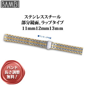 [月間優良ショップ受賞] BAMBI 時計バンド 腕時計 金属 メタル ベルト ステンレス バンビ レディース シルバー ゴールド コンビ 11mm 12mm 13mm 金属 腕時計ベルト メタルブレス ブレスレット 時計バンド 交換 替え 腕時計用アクセサリー BSB9851T