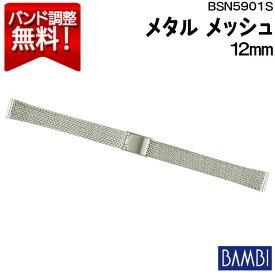 [月間優良ショップ受賞] BAMBI 時計バンド 腕時計 金属 メタル ベルト ステンレス BAMBI バンビ メッシュ スライド式 12mm レディース シルバー 金属 腕時計ベルト メタルブレス 時計 バンド 交換 替え 腕時計用アクセサリー BSN5901S