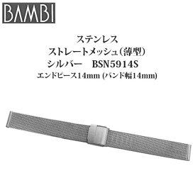 [月間優良ショップ受賞] BAMBI 時計バンド 腕時計 金属 メタル ベルト ステンレス ストレート メッシュ スライド式 シルバー 14mm レディース 金属 バンビ 腕時計ベルト メタルブレス 時計 バンド 交換 替え 腕時計用アクセサリー BSN5914S