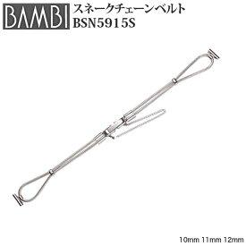 時計 ベルト BAMBI 時計バンド 腕時計ベルト メタルバンド 時計ベルト 時計 バンド 金属 メタル 【長さ調整不可】 BAMBI バンビ レディース スネークチェーンベルト シルバー 10mm 11mm 12mm BSN5915S