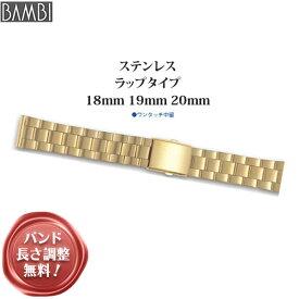 [月間優良ショップ受賞] BAMBI 時計バンド 腕時計 金属 メタル ベルト ステンレス 18mm 19mm 20mm ゴールド 金属 メンズ バンビ フィットカン フィット管 腕時計ベルト メタルブレス 時計 バンド 交換 替え 腕時計用アクセサリー BSB1134G