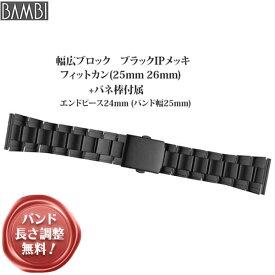 [月間優良ショップ受賞] BAMBI 時計バンド 腕時計 金属 メタル ベルト ステンレス ブラック 黒 ワイド 幅広 24mm 25mm 26mm 金属 メンズ バンビ 腕時計ベルト メタルブレス 時計 バンド 交換 替え 腕時計用アクセサリー BSB1178B