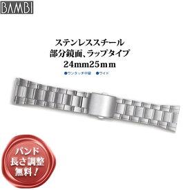 24日まで!ポイント5倍★クーポン有★ 時計 ベルト BAMBI 時計バンド 腕時計ベルト メタルバンド 時計ベルト 時計 バンド 金属 メタル BAMBI バンビ ステンレススチール ラップタイプ ワイド 24mm 25mm 26mm BSB1178S