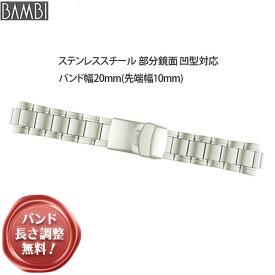 24日まで!ポイント5倍★クーポン有★ 時計 ベルト BAMBI 時計バンド 腕時計ベルト メタルバンド 時計ベルト 時計 バンド 金属 メタル BAMBI バンビ ステンレススチール 凹型対応 エンドピース 10mm (バンド幅20m) BSB1208S