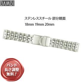 [月間優良ショップ受賞] BAMBI 時計バンド 腕時計 金属 メタル ベルト ステンレス シルバー 18mm 19mm 20mm 金属 メンズ バンビ 腕時計ベルト メタルブレス 時計 バンド 交換 替え 腕時計用アクセサリー BSB1209S