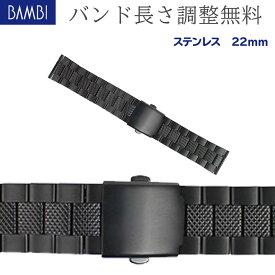 [月間優良ショップ受賞] BAMBI 時計バンド 腕時計 金属 メタル ベルト ステンレス ブラック 黒 ワイド 幅広 22mm 金属 メンズ バンビ 腕時計ベルト メタルブレス 時計 バンド 交換 替え 腕時計用アクセサリー BSB1243B