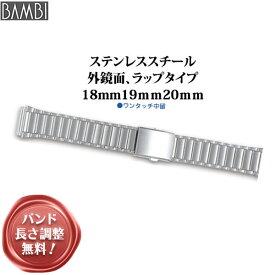 24日まで!ポイント5倍★クーポン有★ 時計 ベルト BAMBI 時計バンド 腕時計ベルト メタルバンド 時計ベルト 時計 バンド 金属 メタル BAMBI バンビ ステンレススチール ラップタイプ 18mm 19mm 20mm BSB4414S