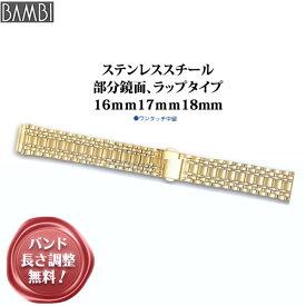 [月間優良ショップ受賞] BAMBI 時計バンド 腕時計 金属 メタル ベルト ステンレス 16mm 17mm 18mm ゴールド 金属 メンズ バンビ フィットカン フィット管 腕時計ベルト メタルブレス 時計 バンド 交換 替え 腕時計用アクセサリー BSB4525G