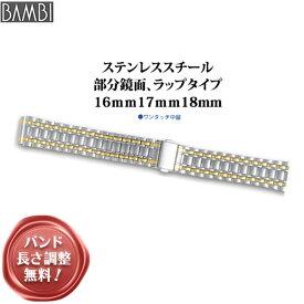 [月間優良ショップ受賞] BAMBI 時計バンド 腕時計 金属 メタル ベルト ステンレス ゴールド シルバー コンビ 16mm 17mm 18mm 金属 メンズ バンビ 腕時計ベルト メタルブレス 時計 バンド 交換 替え 腕時計用アクセサリー BSB4525T