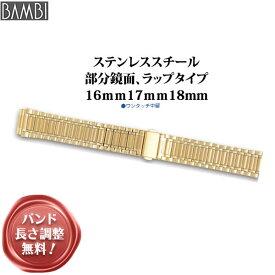 [月間優良ショップ受賞] BAMBI 時計バンド 腕時計 金属 メタル ベルト ステンレス 16mm 17mm 18mm ゴールド 金属 メンズ バンビ フィットカン フィット管 腕時計ベルト メタルブレス 時計 バンド 交換 替え 腕時計用アクセサリー BSB4526G