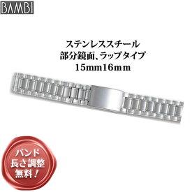 24日まで!ポイント5倍★クーポン有★ 時計 ベルト BAMBI 時計バンド 腕時計ベルト メタルバンド 時計ベルト 時計 バンド 金属 メタル BAMBI バンビ ステンレススチール ラップタイプ 15mm 16mm BSB4533S