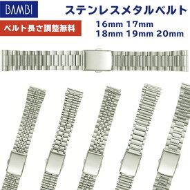 [月間優良ショップ受賞] BAMBI 時計バンド 腕時計 金属 メタル ベルト ステンレス 16mm 17mm 18mm メンズ シルバー 金属 メンズ バンビ 腕時計ベルト メタルブレス 時計 バンド 交換 替え 腕時計用アクセサリー 19mm 20mm