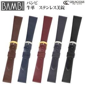 時計 ベルト BAMBI 時計バンド 腕時計ベルト 時計ベルト 時計 バンド BAMBI バンビ グレーシャス 薄型 牛革 ステンレス美錠 16mm 17mm 18mm 19mm 20mm BCA054