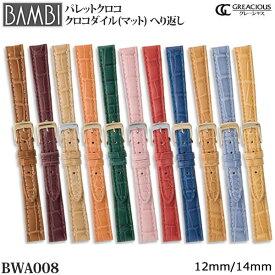 [月間優良ショップ受賞] BAMBI 時計バンド 時計 ベルト 腕時計ベルト バンビ バンド レディース 12mm 14mm ワニ クロコダイル マット 交換 替え 腕時計用アクセサリー GREACIOUS グレーシャス BWA008