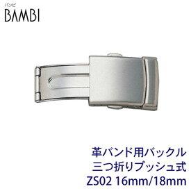 時計 ベルト BAMBI 時計ベルト 腕時計ベルト 時計バンド 交換 替えベルト バンビ 革バンド バックル 16mm 18mm ZS02