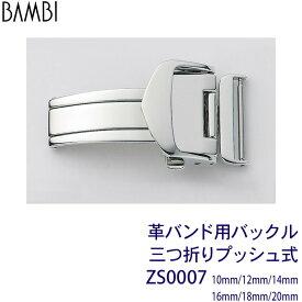 時計 ベルト BAMBI 時計ベルト 腕時計ベルト 時計バンド 交換 替えベルト バンビ 革バンド バックル 三つ折プッシュ式 10mm 12mm 14mm 16mm 18mm 20mm ZS0007