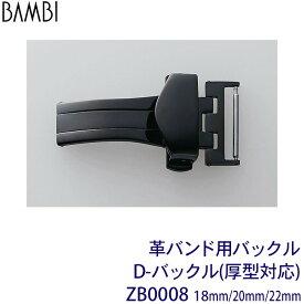 時計 ベルト BAMBI 時計ベルト 腕時計ベルト 時計バンド 交換 替えベルト バンビ 革バンド バックル 厚型対応Dバックル 18mm 20mm 22mm ZB0008