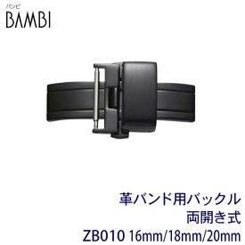 時計 ベルト BAMBI 時計ベルト 腕時計ベルト 時計バンド 交換 替えベルト バンビ 革バンド 両開き式 バックル 16mm 18mm 20mm ブラック ZB010