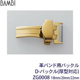 時計 ベルト BAMBI 時計ベルト 腕時計ベルト 時計バンド 交換 替えベルト バンビ 革バンド バックル 厚型対応Dバックル 18mm 20mm 22mm ZG0008