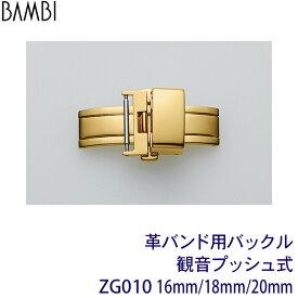 時計 ベルト BAMBI 時計ベルト 腕時計ベルト 時計バンド 交換 替えベルト バンビ 革バンド 両開き式 バックル 16mm 18mm 20mm ゴールド ZG010