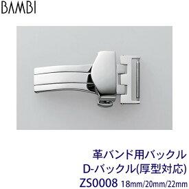時計 ベルト BAMBI 時計ベルト 腕時計ベルト 時計バンド 交換 替えベルト バンビ 革バンド バックル 厚型対応Dバックル 18mm 20mm 22mm ZS0008