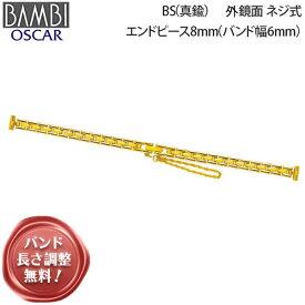 時計 ベルト BAMBI 時計バンド 腕時計ベルト メタルバンド 時計ベルト 時計 バンド 金属 メタル BAMBI バンビ レディース 真鍮 8mm 9mm 10mm 11mm 12mm (バンド幅6mm) OBY5089SG