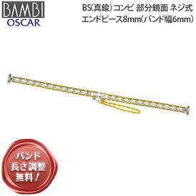 時計 ベルト BAMBI 時計バンド 腕時計ベルト メタルバンド 時計ベルト 時計 バンド 金属 メタル BAMBI バンビ レディース 真鍮 8mm 9mm 10mm 11mm 12mm (バンド幅6mm) OBY5089ST