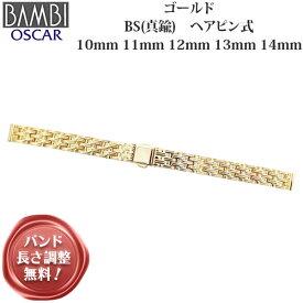 時計 ベルト BAMBI 時計バンド 腕時計ベルト メタルバンド 時計ベルト 時計 バンド 金属 メタル BAMBI バンビ レディース BS 真鍮 プッシュバックル ゴールド 10mm 11mm 12mm 13mm 14mm OBY5908G