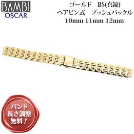 時計 ベルト BAMBI 時計バンド 腕時計ベルト メタルバンド 時計ベルト 時計 バンド 金属 メタル BAMBI バンビ レディース BS 真鍮 プッシュバックル ゴールド 10mm 11mm 12mm OBY5909G