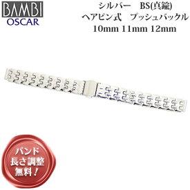 時計 ベルト BAMBI 時計バンド 腕時計ベルト メタルバンド 時計ベルト 時計 バンド 金属 メタル BAMBI バンビ レディース BS 真鍮 プッシュバックル シルバー 10mm 11mm 12mm OBY5909R
