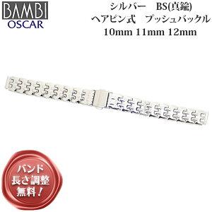 時計 ベルト メタルバンド 真鍮 金属 メタル ブレスレット 時計バンド 腕時計ベルト メタルブレス 交換 替えベルト 腕時計用アクセサリー BAMBI バンビ レディース シルバー プッシュバックル