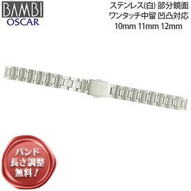時計 ベルト BAMBI 時計バンド 腕時計ベルト メタルバンド 時計ベルト 時計 バンド 金属 メタル BAMBI バンビ ステンレススチール ヘアピン式 凹凸対応(凹型幅6mm) 10mm 11mm 12mm OSB5087S