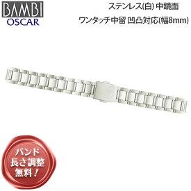 時計 ベルト BAMBI 時計バンド 腕時計ベルト メタルバンド 時計ベルト 時計 バンド 金属 メタル BAMBI バンビ ステンレススチール ヘアピン式 凹凸対応(凹型幅8mm) 10mm 11mm 12mm 13mm 14mm OSB5088S