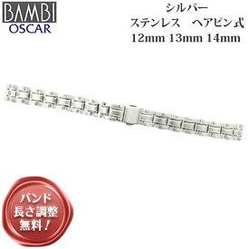 時計 ベルト BAMBI 時計バンド 腕時計ベルト メタルバンド 時計ベルト 時計 バンド 金属 メタル BAMBI バンビ レディース ステンレスシルバー 12mm 13mm 14mm OSB5907S