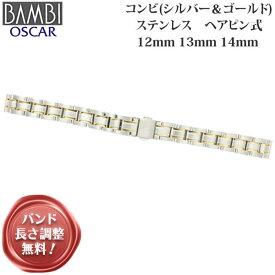 時計 ベルト BAMBI 時計バンド 腕時計ベルト メタルバンド 時計ベルト 時計 バンド 金属 メタル BAMBI バンビ レディース ステンレス コンビ 12mm 13mm 14mm OSB5907T