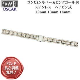 時計 ベルト BAMBI 時計バンド 腕時計ベルト メタルバンド 時計ベルト 時計 バンド 金属 メタル BAMBI バンビ レディース ステンレス ピンクゴールドコンビ 12mm 13mm 14mm OSB5907TP