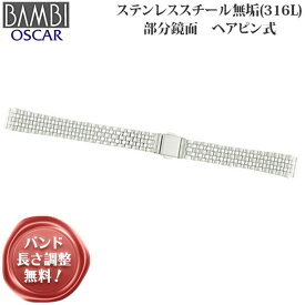 時計 ベルト BAMBI 時計バンド 腕時計ベルト メタルバンド 時計ベルト 時計 バンド 金属 メタル BAMBI バンビ ステンレススチール無垢(316L) ヘアピン式 12mm 13mm 14mm OSB5910S