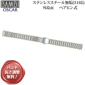 時計 ベルト BAMBI 時計バンド 腕時計ベルト メタルバンド 時計ベルト 時計 バンド 金属 メタル BAMBI バンビ ステンレススチール ゴールド&シルバー コンビ ヘアピン式 12mm 13mm 14mm OSB5911T