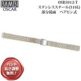 時計 ベルト BAMBI 時計バンド 腕時計ベルト メタルバンド 時計ベルト 時計 バンド 金属 メタル BAMBI バンビ ステンレススチール(316L) ヘアピン式 10mm 11mm 12mm OSB5912T