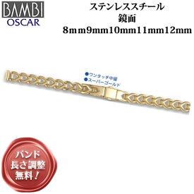 時計 ベルト BAMBI 時計バンド 腕時計ベルト メタルバンド 時計ベルト 時計 バンド 金属 メタル BAMBI バンビ レディース ステンレススチール 鏡面 8mm 9mm 10mm 11mm 12mm OSY5034G