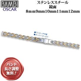 時計 ベルト BAMBI 時計バンド 腕時計ベルト メタルバンド 時計ベルト 時計 バンド 金属 メタル BAMBI バンビ レディース ステンレススチール 鏡面 8mm 9mm 10mm 11mm 12mm OSY5034T