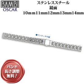 時計 ベルト BAMBI 時計バンド 腕時計ベルト メタルバンド 時計ベルト 時計 バンド 金属 メタル BAMBI バンビ レディース ステンレススチール 鏡面 10mm 11mm 12mm 13mm 14mm OSY5107S