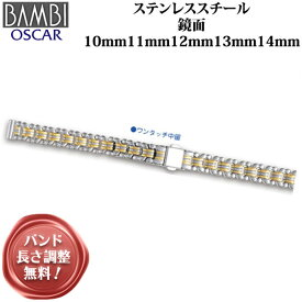 時計 ベルト BAMBI 時計バンド 腕時計ベルト メタルバンド 時計ベルト 時計 バンド 金属 メタル BAMBI バンビ レディース ステンレススチール 鏡面 10mm 11mm 12mm 13mm 14mm OSY5107T