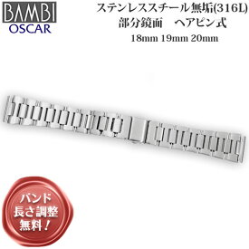 時計 ベルト BAMBI 時計バンド 腕時計ベルト メタルバンド 時計ベルト 時計 バンド 金属 メタル BAMBI バンビ ステンレススチール無垢(316L) H型ブロック無垢駒タイプ 18mm 19mm 20mm OSB1215S