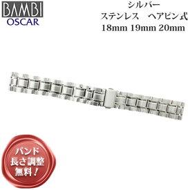 時計 ベルト BAMBI 時計バンド 腕時計ベルト メタルバンド 時計ベルト 時計 バンド 金属 メタル BAMBI バンビ ステンレス シルバー 18mm 19mm 20mm OSB1226S