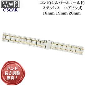 時計 ベルト BAMBI 時計バンド 腕時計ベルト メタルバンド 時計ベルト 時計 バンド 金属 メタル BAMBI バンビ ステンレス コンビ 18mm 19mm 20mm OSB1226T