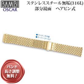 [月間優良ショップ受賞] BAMBI 時計バンド 腕時計 金属 メタル ベルト ステンレス ゴールド 16mm 17mm 18mm 金属 BAMBI バンビ 無垢(316L) ヘアピン式 メンズ 腕時計ベルト メタルブレス 時計 バンド 交換 替え 腕時計用アクセサリー OSB1227G