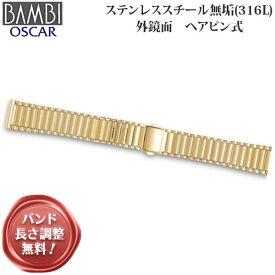 時計 ベルト BAMBI 時計バンド 腕時計ベルト メタルバンド 時計ベルト 時計 バンド 金属 メタル BAMBI バンビ ステンレススチール ヘアピン式 18mm 19mm 20mm OSB1228G